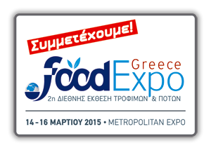 2η FOOD EXPO GREECE 2015