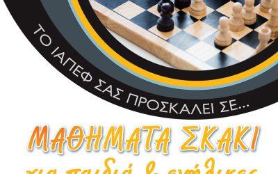 Μαθήματα Σκάκι